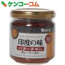 マスコット 印度の味 バターチキン カレーペースト 180g[印度の味 カレーペースト]【あす楽対応】