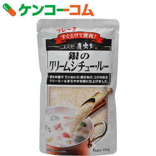 直火焼 銀のクリームシチュールー 150g[シチュールウ]【あす楽対応】