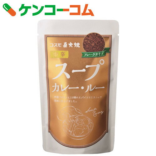 コスモ 直火焼 スープカレー・ルー 中辛 110g[カレーパウダー]【あす楽対応】