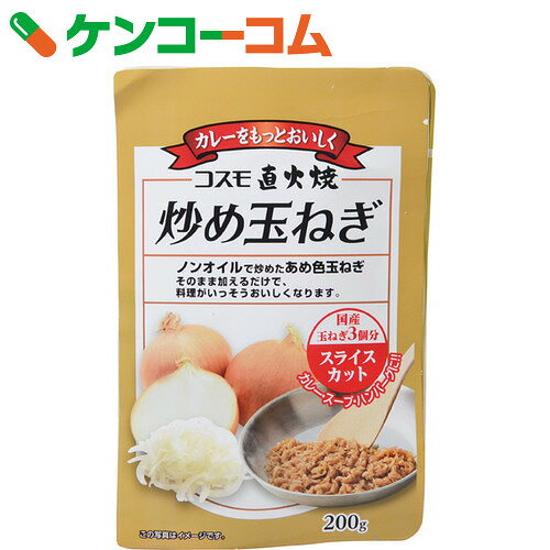 コスモ 直火焼 炒め玉ねぎ スライスカット 200g[タマネギ]【あす楽対応】