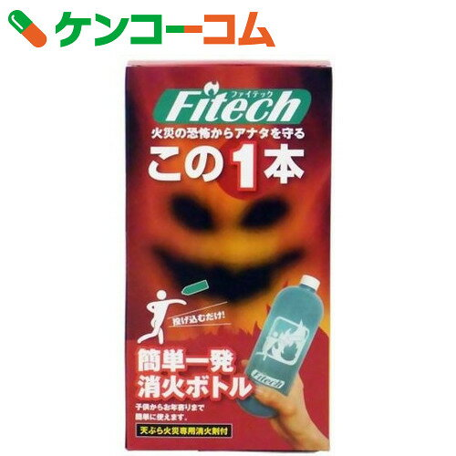 ファイテック 投てき用消火用具 702g【送料無料】