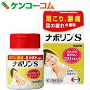 【第3類医薬品】ナボリンS 180錠(セルフメディケーション税制対象)【送料無料】