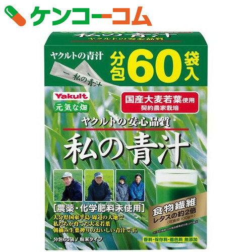ヤクルト 私の青汁 4g×60袋(大分県産大麦若葉使用)