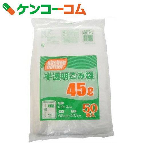 キッチンコーナー 半透明ごみ袋 45L 50枚入