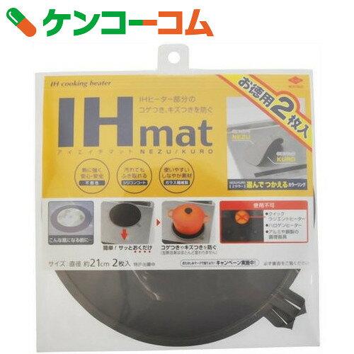 IHマット NEZU/KURO お徳用2枚入【送料無料】