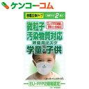 微粒子汚染物質対応 呼吸用マスク FFP2 学童子供サイズ 2枚入[大木製薬 ウイルス対策マスク 防災グッズ]