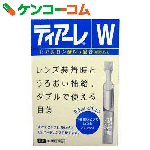 【第3類医薬品】オフテクス ティアーレ W 0.5ml×30本【8_k】