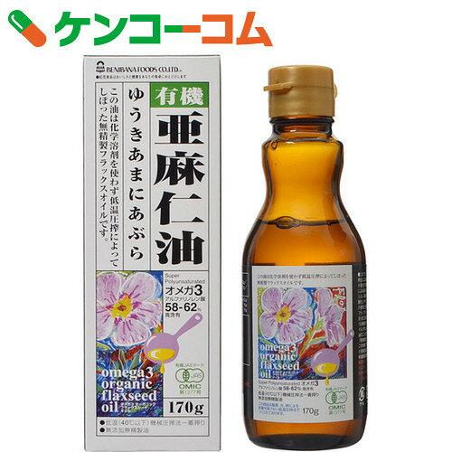 紅花食品 有機 亜麻仁油(アマニ油)170g【送料無料】