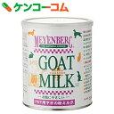 メインバーグ ゴートミルク 340g[MEYENBERG(メインバーグ) ミルク]【送料無料】