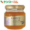 明治屋 スペイン産ローズマリー蜂蜜 120g[明治屋 はちみつ ハチミツ 蜂蜜]