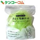 プティクルジール ミニシャボンボール(洗顔泡立て用) グリーン