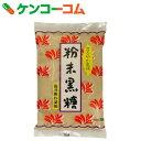 粉末黒糖 300g[粉黒糖]【あす楽対応】