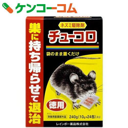 チューコロ 徳用 10g×24包入
