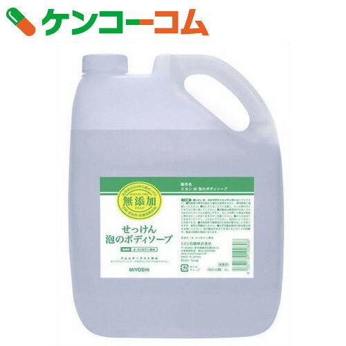 ミヨシ 無添加 せっけん 泡のボディソープ つめかえ用 5L(無添加石鹸)【rank】