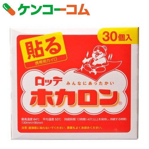 ホカロン 貼るカイロ 30個入【attaka】