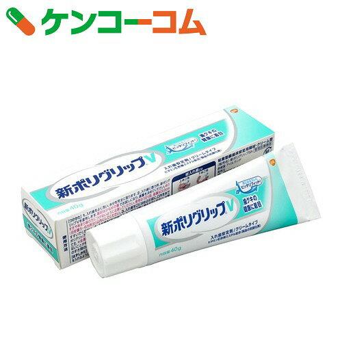 新ポリグリップ V 40g[ポリグリップ 入れ歯安定剤]【あす楽対応】