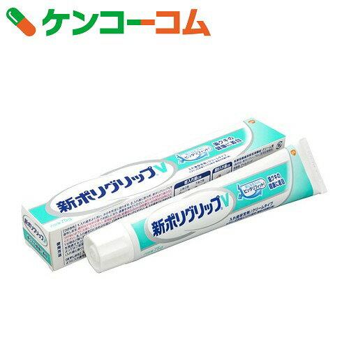新ポリグリップ V 75g[ポリグリップ 入れ歯安定剤]【あす楽対応】