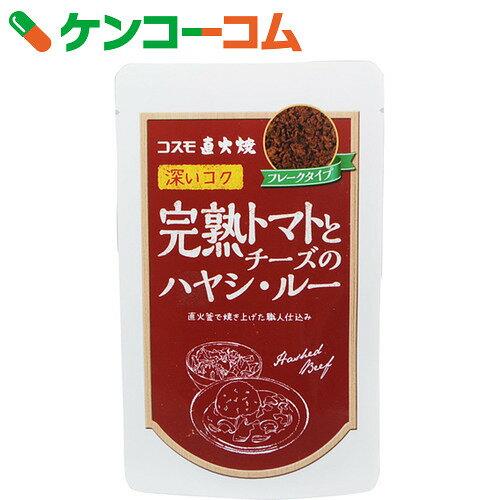 コスモ 直火焼 完熟トマトとチーズのハヤシ・ルー 110g[コスモ食品 ハヤシライスルウ]【あす楽対応】