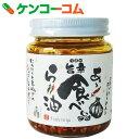 あっ!食べラー油 110g[筑前たなか油屋 ラー油(辣油)]