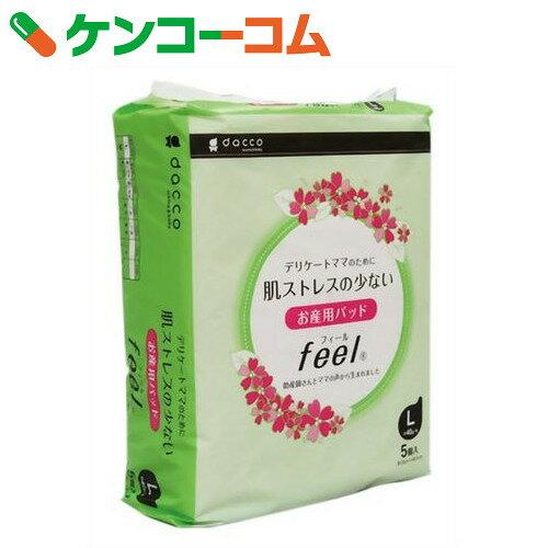 ダッコ お産用パッド feel L 5個入