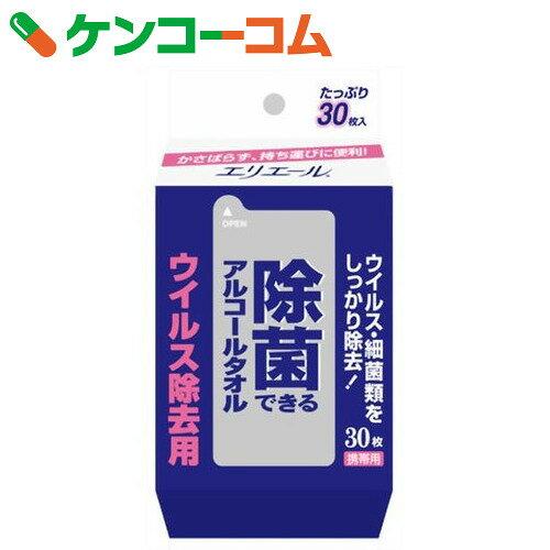 エリエール 除菌できるアルコールタオル ウィルス除去用 携帯用 30枚入【efq】