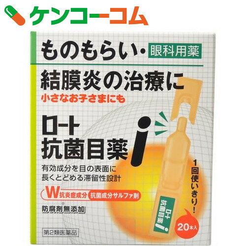 【第2類医薬品】ロート 抗菌目薬 i 20本入