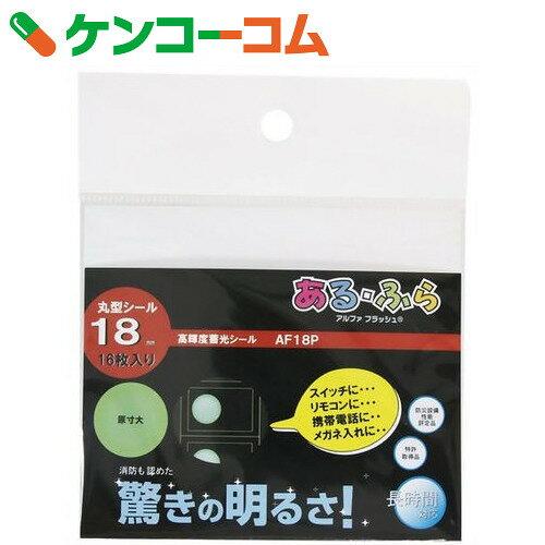 ある・ふら アルファ フラッシュ 高輝度蓄光テープ AF18P 丸型シール 18mm 16枚入