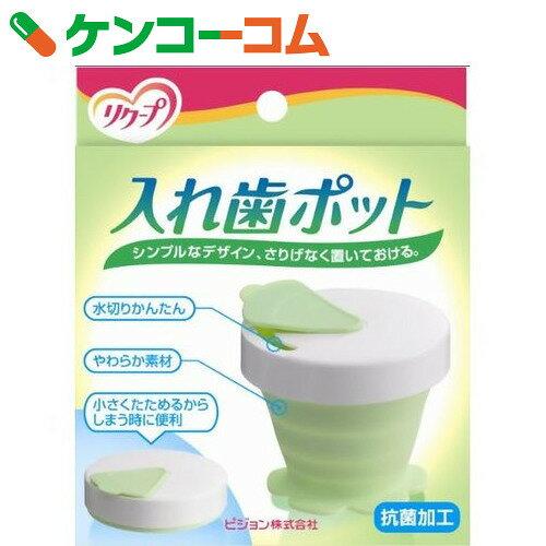 リクープ 入れ歯ポット ライトグリーン 200ml[ピジョン リクープ 入れ歯洗浄剤]【あす楽対応】