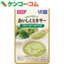 おいしくミキサー ブロッコリーのサラダ 50g[おいしくミキサー 介護食 介護用品]【15_k】