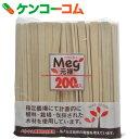 メグ 元禄割箸 200膳 裸[割箸]【あす楽対応】
