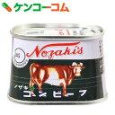 ノザキ コンビーフ 100g[ノザキ コンビーフ]【あす楽対応】