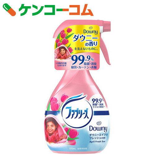 ファブリーズ ダウニー エイプリルフレッシュの香り 本体 370ml【olm11hou】【pgstp】