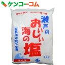 瀬戸のおいしい海の塩 1kg[塩]【あす楽対応】