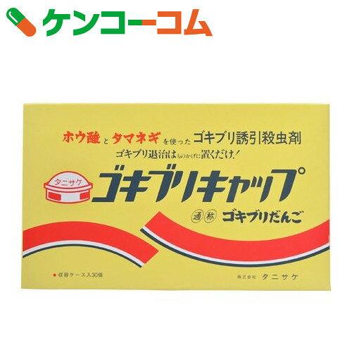 ゴキブリキャップ 30個入[ゴキブリキャップ 殺虫剤 ゴキブリ用]【あす楽対応】