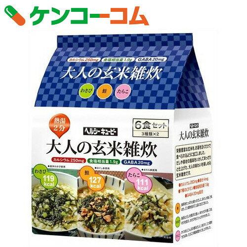 ヘルシーキユーピー 大人の玄米雑炊 6食セット(3種類×2)[ヘルシーキユーピー 雑炊]【あす楽対応】