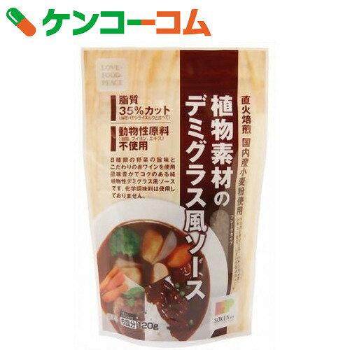 創健社 植物素材のデミグラス風ソース 120g