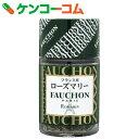 FAUCHON ローズマリー フランス産 7g[FAUCHON(フォション) ローズマリー(スパイス)]【あす楽対応】