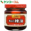 S&B 李錦記 具入り辣油 85g[S&B李錦記 ラー油(辣油)]