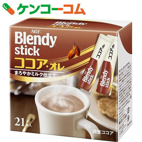 ブレンディ スティック ココア・オレ 11g×21本入[AGF ブレンディ ココア]