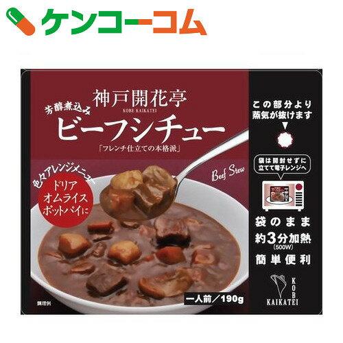 神戸開花亭 芳醇煮込みビーフシチュー 190g