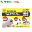 アイリスオーヤマ 3WAY毛布 3WM[防災用毛布 防災グッズ]【送料無料】