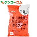 ユウキ食品 業務用 化学調味料無添加のガラスープ 700g[ユウキ食品 中華だし]