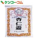 ユウキ食品 業務用 杏仁霜 (アーモンドパウダー) 400g[ユウキ食品 アーモンドプードル(アーモンドパウダー)]【あす楽対応】