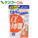 DHC α-リポ酸 60日分 120粒[DHC αリポ酸(アルファリポ酸)]