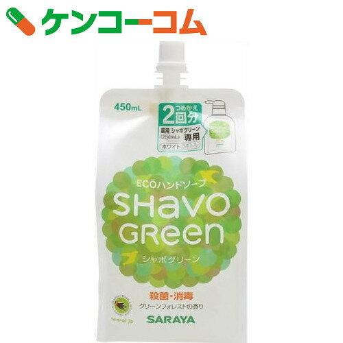 薬用ハンドソープ シャボグリーン 450ml