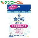【第2類医薬品】命の母ホワイト 84錠[命の母 婦人薬/漢方製剤/錠剤] ランキングお取り寄せ