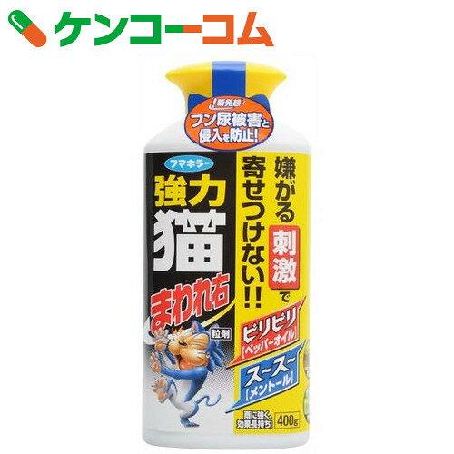 フマキラー 強力猫まわれ右 粒剤 (猫よけ粒タイプ) 400g