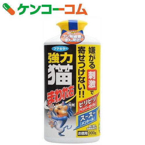 フマキラー 強力猫まわれ右 粒剤 (猫よけ粒タイプ) 900g