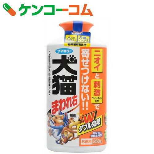 フマキラー 犬猫まわれ右粒剤 (犬猫よけ粒タイプ) シトラスの香り 850g