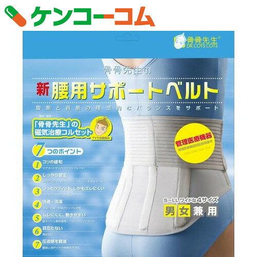 骨骨先生の新腰用サポートベルト Mサイズ(1枚入)【送料無料】